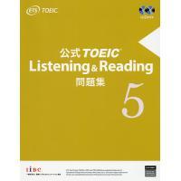 公式TOEIC Listening & Reading問題集 5/EducationalTestingService