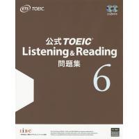 公式TOEIC Listening & Reading問題集 6/EducationalTestingService