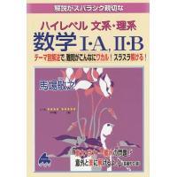 著:馬場敬之 出版社:マセマ出版社 発行年月:2014年12月