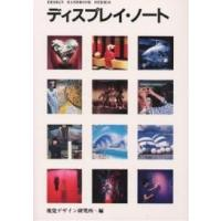 編:視覚デザイン研究所 出版社:視覚デザイン研究所 発行年月:1990年06月 シリーズ名等:デザイ...