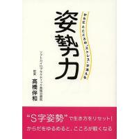 著:高橋伴和 出版社:青萠堂 発行年月:2013年03月 キーワード:健康