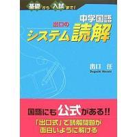 著:出口汪 出版社:水王舎 発行年月:2007年11月