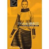 編:日本ファッション教育振興協会 出版社:日本ファッション教育振興協会 発行年月:2006年11月