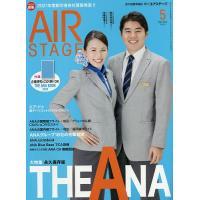 AirStage(エアステージ) 2020年5月号