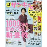 サンキュ!ミニ 2020年5月号 【サンキュ!増刊】