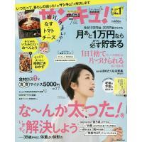 サンキュ!ミニ 2020年7月号 【サンキュ!増刊】