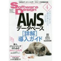 ソフトウエアデザイン 2020年4月号