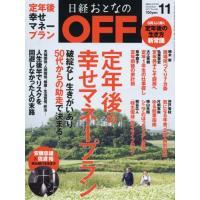 出版社:日経BPマーケティング 発行年月日:2017年10月06日 雑誌版型:Aヘン