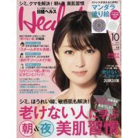 出版社:日経BPマーケティング 発行年月日:2016年09月02日 雑誌版型:Aヘン