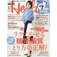 出版社:日経BPマーケティング 発行年月日:2017年11月02日 雑誌版型:Aヘン