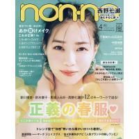 non・no(ノンノ) 2020年4月号