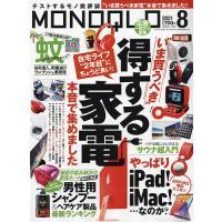 日曜はクーポン有/ MONOQLO(モノクロ) 2021年8月号