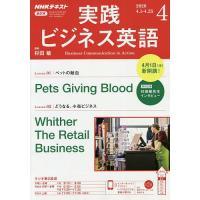 NHKラジオ実践ビジネス英語 2020年4月号