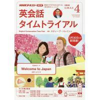 NHKラジオ英会話タイムトライアル 2020年4月号