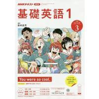 NHK ラジオ基礎英語1 2020年3月号