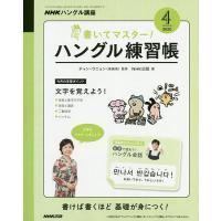 NHKハングル講座書いてマスター!ハン 2020年4月号