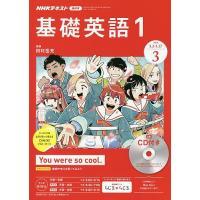 NHK R基礎英語1CD付 2020年3月号
