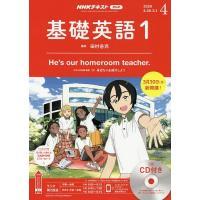 NHK R基礎英語1CD付 2020年4月号