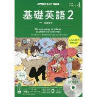 NHK R基礎英語2CD付 2020年4月号