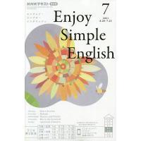 日曜はクーポン有/ NHKラジオエンジョイ・シンプル・イン 2021年7月号
