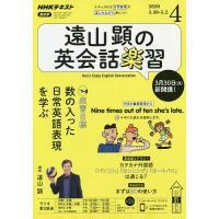 NHKラジオ遠山顕の英会話楽習 2020年4月号