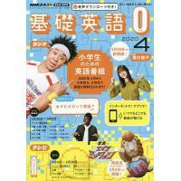 NHKラジオテレビ基礎英語0 2020年4月号