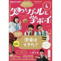 NHKテレビ知りたガールと学ボーイ 2020年4月号