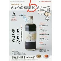 NHK きょうの料理ビギナーズ 2020年4月号