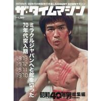 日曜はクーポン有/ ザ・タイムマシン1973-1970 2021年8月号 【昭和40年男増刊】