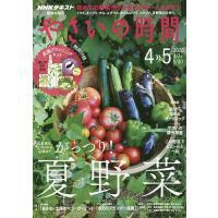 NHK 趣味の園芸やさいの時間 2020年4月号