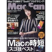 Mac Fan 2020年4月号