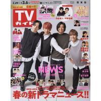 週刊TVガイド(関東版) 2020年3月6日号