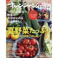 出版社:オレンジページ 発行年月日:2017年06月02日 雑誌版型:Aヘン