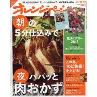 出版社:オレンジページ 発行年月日:2017年11月02日 雑誌版型:Aヘン