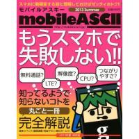 出版社:KADOKAWA 発行年月日:2013年07月31日 雑誌版型:Aヘン
