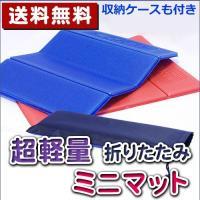 ■素材:フォーム/EVAポリウレタン ■サイズ:38.7x29x0.7cm (折りたたみ時29x9....