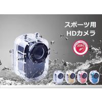 30M防水仕様でダイビングの水中カメラに最適。様々なマウント付属で自転車や車、スキーやサーフィンなど...