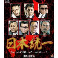 ■タイトル:日本統一 劇場公開作品 [Blu-ray] ■監督:山本芳久 ■出演者:本宮泰風, 山口...