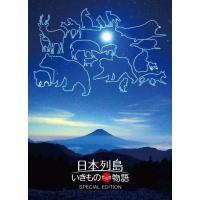 ■タイトル:日本列島 いきものたちの物語 Blu-ray豪華版(特典Blu-ray付2枚組) ■JA...
