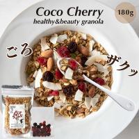 グラノーラ Coco Cherry 180g 低GI グルテンフリー ノンシュガー 有機ナッツ 有機ドライフルーツ