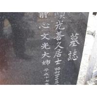 墓石 文字彫り 過去碑 墓誌 戒名 霊標|bosekinodaimon