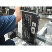墓石 文字彫り 過去碑 墓誌 戒名 霊標|bosekinodaimon|02