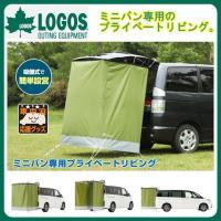 タープ 日よけ テント 簡単 車 取り付け カー 屋根 ミニバンリビング 73700000