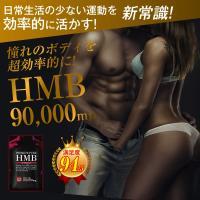 Premium Pure HMB サプリメント 無添加 HMBサプリ 高品質HMBカルシウム 90000mg 360粒入