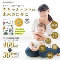 めぐみの葉酸 国推奨 葉酸 サプリ 400μg配合 妊娠 妊活 妊婦 120粒 30日分