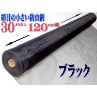 網戸用 防虫網ポリエチレン(PE)製 30メッシュ120cm幅 黒 30m巻 1本入り