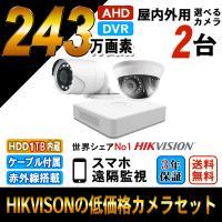AllinOne 防犯カメラセット HD-TVI 243万画素 屋外内用 監視カメラ×2台 スマホ対...