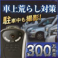 車上荒らし対策に最適なバッテリー搭載防犯カメラ!クリップ取付のため、様々な場所に簡単に設置できます。...