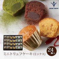 ブールミッシュ お歳暮 送料無料ミニトリュフケーキ(ミックス)24個入り  洋菓子 内祝 贈り物 プレゼント お彼岸 お供え スイーツ