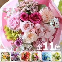 お祝い、お礼などにパッと華やかな花束はいかが。そのまま飾っても、生花のように花びんに立ててもお水いら...